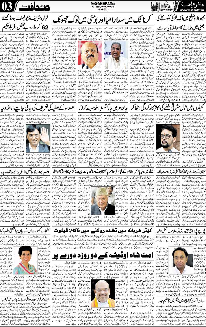 Sahafat Urdu Newspaper, Urdu Media, Publish from Delhi, India, Indian Urdu Media, Urdu
