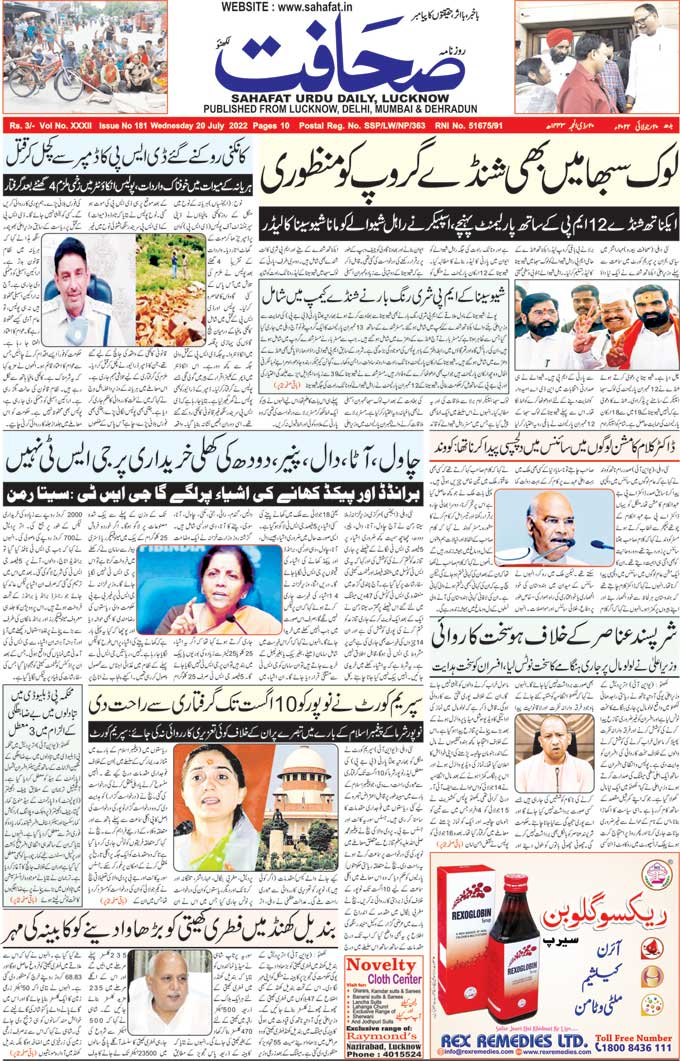Sahafat Urdu Newspaper, Urdu Media, Publish from Lucknow, India, Indian Urdu Media, Urdu