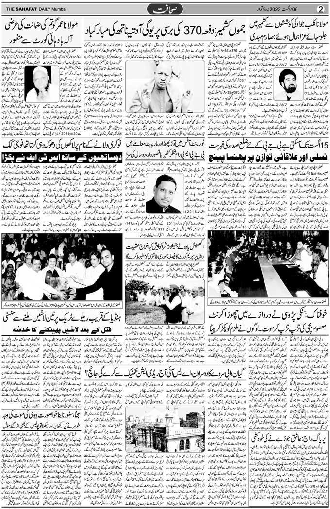 Sahafat Urdu Newspaper, Urdu Media, Publish from Mumbai, India, Indian Urdu Media, Urdu